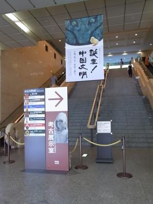 RIMG0243特別展「誕生!中国文明」会場エントランス_300.jpg