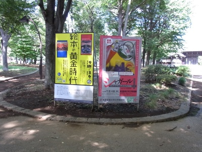 RIMG0236シャガール展案内_400.jpg