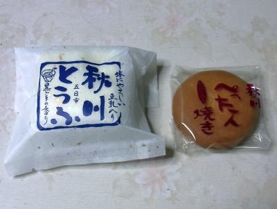 RIMG0244お土産秋川恵比寿屋_400.jpg