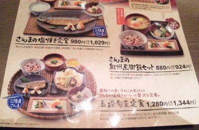 SBSH0206五穀メニュー_400.jpg