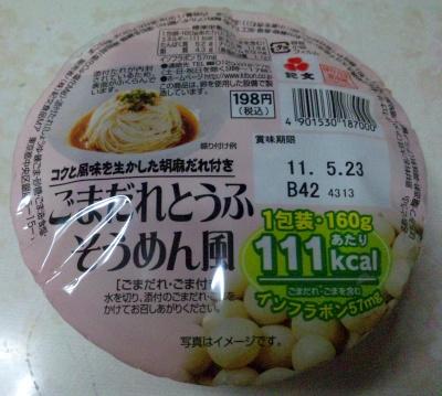 SBSH0236ごまだれとうふ そうめん風_400.jpg