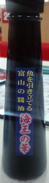 海王の華醤油350円_100.jpg