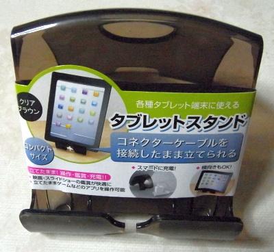 RIMG0033セリア100円スタンド_400.jpg
