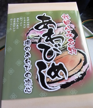RIMG0254_20140628昼あわびめし_300.jpg