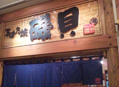 SBSH0268_0914昼-日比谷丸の内付近で海鮮丼_400.jpg