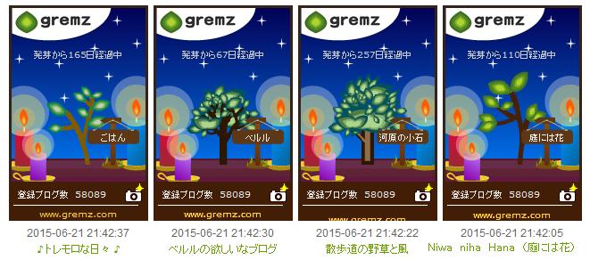 20150620グリムズ4本夏至_661.png