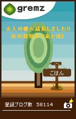 ごはん20151118大人の木11本目.jpg