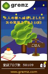 ごはん20140103大人の木9本目-お正月.jpg
