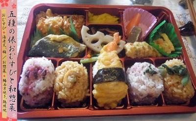 R0014279_0510昼-5種の俵おむすびと和惣菜_400.jpg