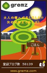 ごはん20160915大人の木12本目パラリンピック中秋の名月.jpg