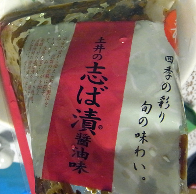 R0017031_1006お土産土井の志ば漬醤油味_400.jpg