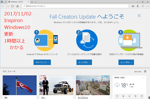 20171102Windows10更新後の画面_618.png