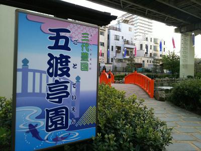 DSC_1933_五の橋高架下 五渡亭_400.jpg