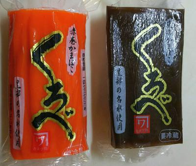 DSC_2647_0522夜-富山の蒲鉾くろべ_400.jpg