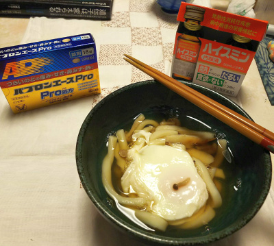DSC_5781_0209夜-卵うどん、風邪薬パブロンエースProとハイスミン内服液_400.jpg