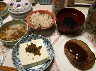 DSC_6380_0403夜-ごぼう味噌のっけ奴、おろしなめこ、ハンバーグ、わかめエビ風味スープ、雑穀ごはん_400.jpg