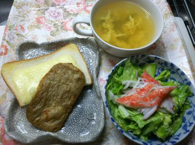 DSC_6607_0427昼-じゃこ天、チーズトースト、カニカマサラダ、溶き卵スープ_400.jpg