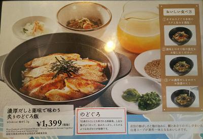 DSC_7923_0723早めの夕食・外食-炙りのどぐろ飯:ジョナサンのメニュー_400.jpg