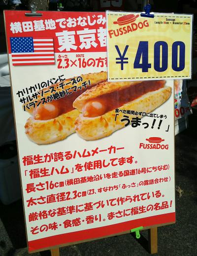 DSC_8834_1005昼・外食-木場公園-FUSSADOG_400.jpg