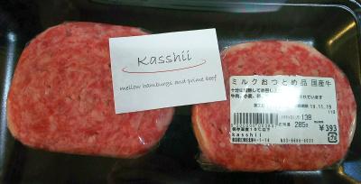 DSC_9591_1119昼-ハンバーグ kasshii_400.jpg