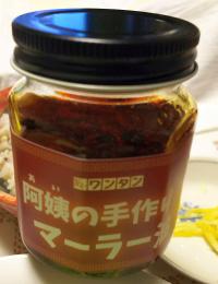 DSC_9965_1219夜-阿いの手作りマーラー油_200.jpg