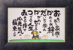 古希,喜寿,傘寿,米寿,卒寿,白寿,長寿を祝う,贈り物,プレゼント,オリジナル,手作り,感動,世界で一つ,名前の詩
