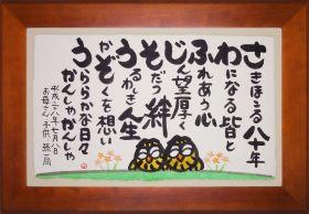 古希,喜寿,傘寿,米寿,卒寿,白寿,長寿を祝う,贈り物,プレゼント,オリジナル,手作り,感動,世界で一つ,名前の詩,