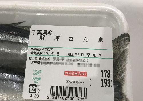 サンマの値札