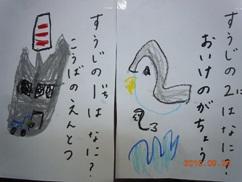 すうじの歌5.JPG