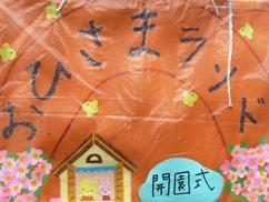 H23おひさま開園式1.JPG