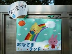 H24おひさま夏祭り1-1.JPG