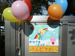 H24おひさま運動会1.jpg