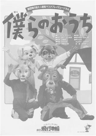 H24劇団飛行船(HP用).jpg