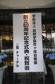 創立50周年記念式典1.jpg