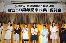 創立50周年記念式典24.jpg