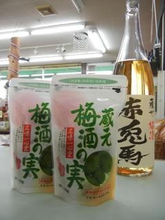 赤兎馬梅酒の梅の実