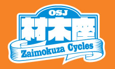 OSJ材木座サイクル