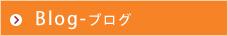 Blog 商品紹介&イベント