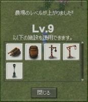 やっとLv9!