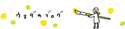 ウチダのブログ