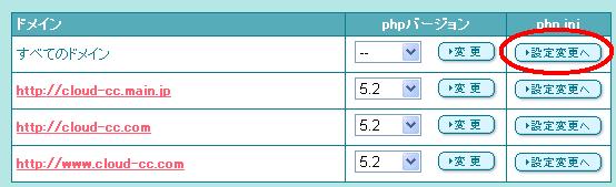 PHP対象選択画面