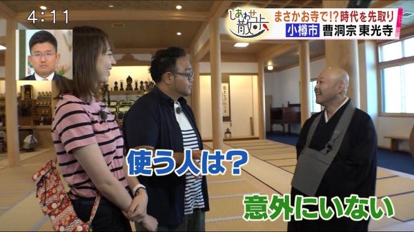 巨乳にタスキがけで練り歩く北海道テレビの土屋まり!! (2).jpg