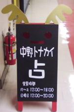 NEW中野トナカイ