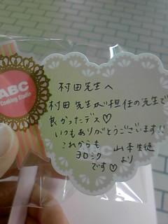 P2011_0420_232745.JPG