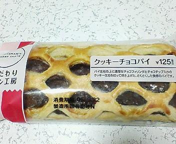 クッキーチョコパイ