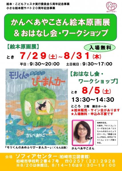 ポスター(最終案)29.6.jpg