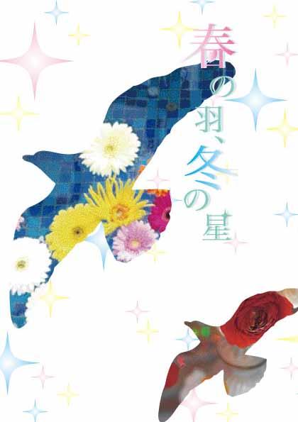 春の羽冬の星