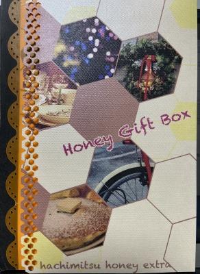 ハニーギフト初版表紙