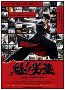 魁!!男塾(実写映画)