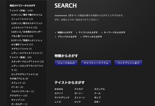 SEARCHページ
